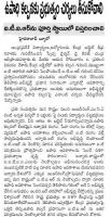 Telugu Paper Clipping